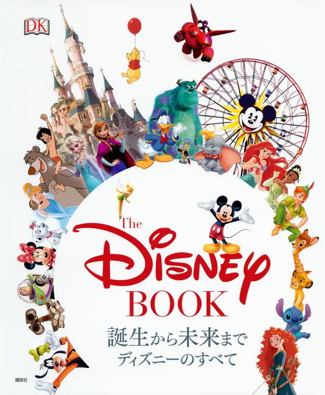 The Disney BOOK 誕生から未来まで ディズニーのすべて