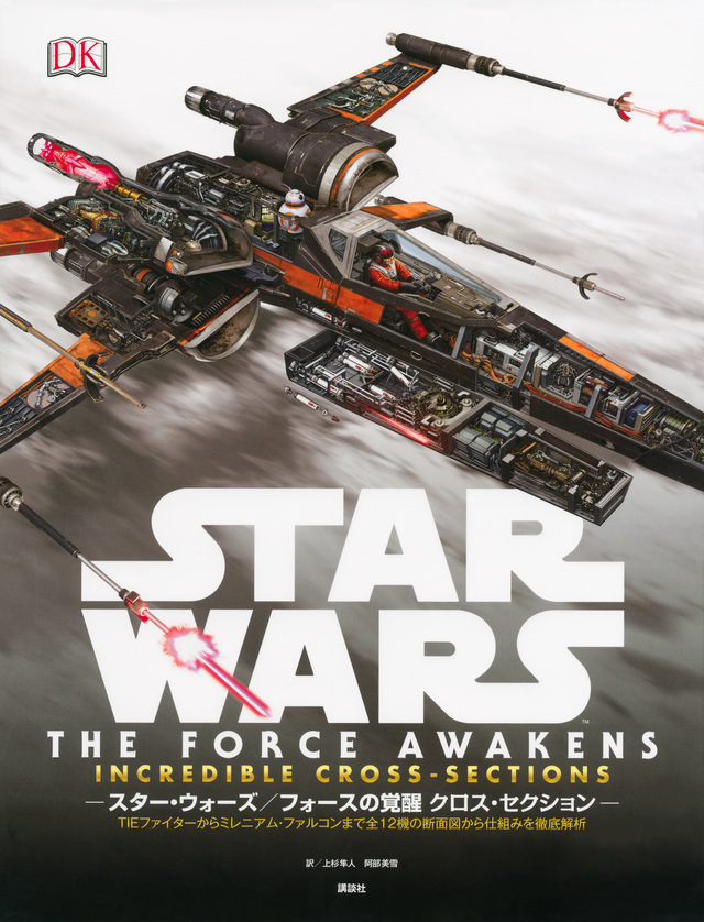 STAR WARS THE FORCE AWAKENS INCREDIBLE CROSS-SECTIONS スター・ウォーズ/フォースの覚醒 クロス・セクション TIEファイターからミレニアム・ファルコンまで全12機の断面図から仕組みを徹底解析