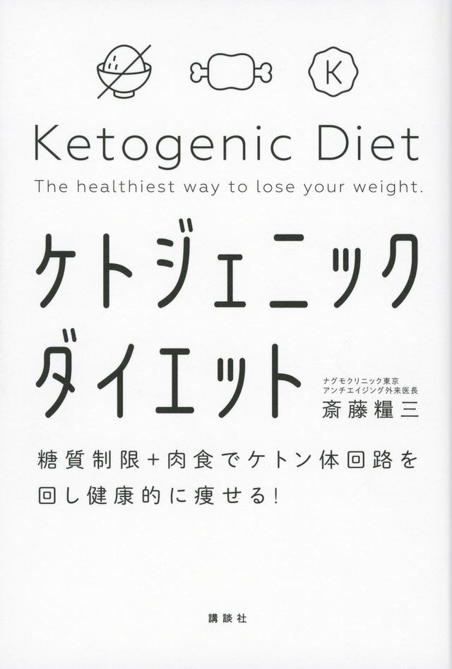 糖質制限+肉食でケトン体回路を回し健康的に痩せる! ケトジェニックダイエット