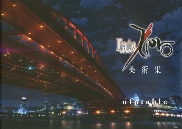 Fate/Zero 美術集