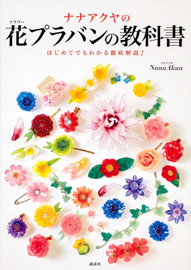 花プラバンの教科書