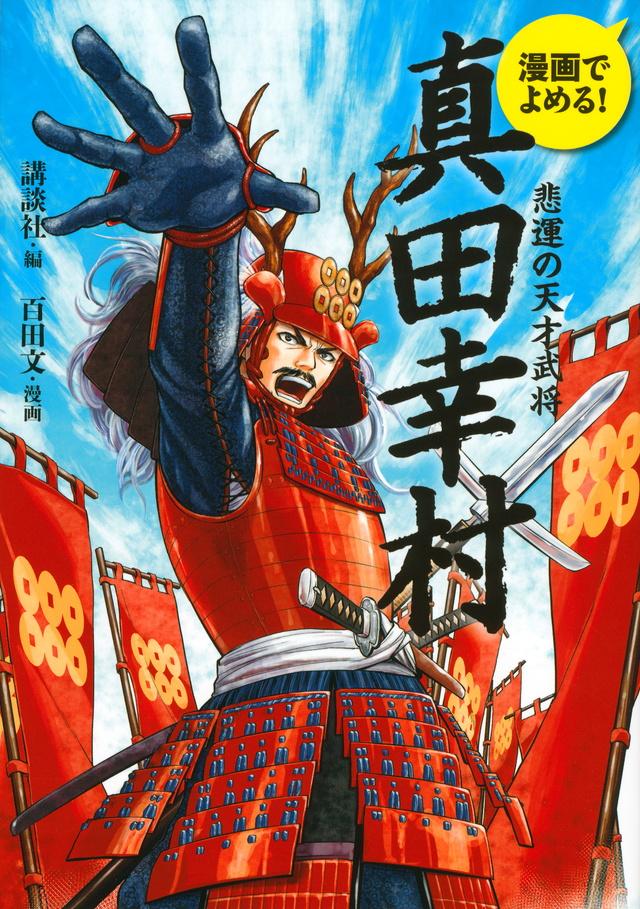 漫画でよめる! 真田幸村 悲運の天才武将