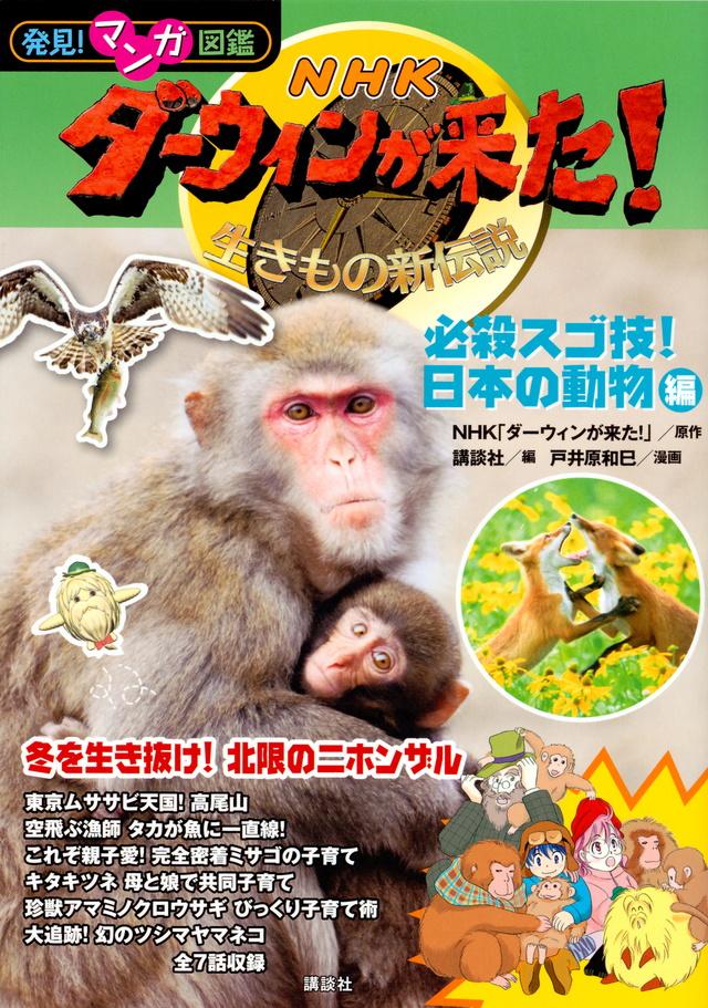 発見! マンガ図鑑 NHK ダーウィンが来た! 必殺スゴ技! 日本の動物編