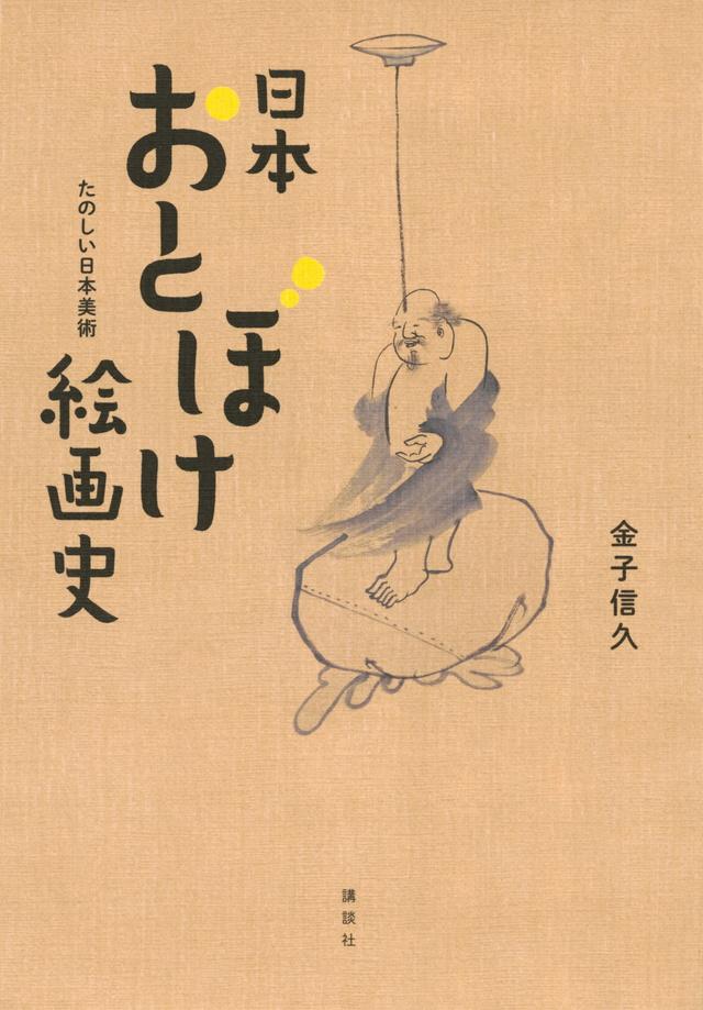 日本おとぼけ絵画史 たのしい日本美術