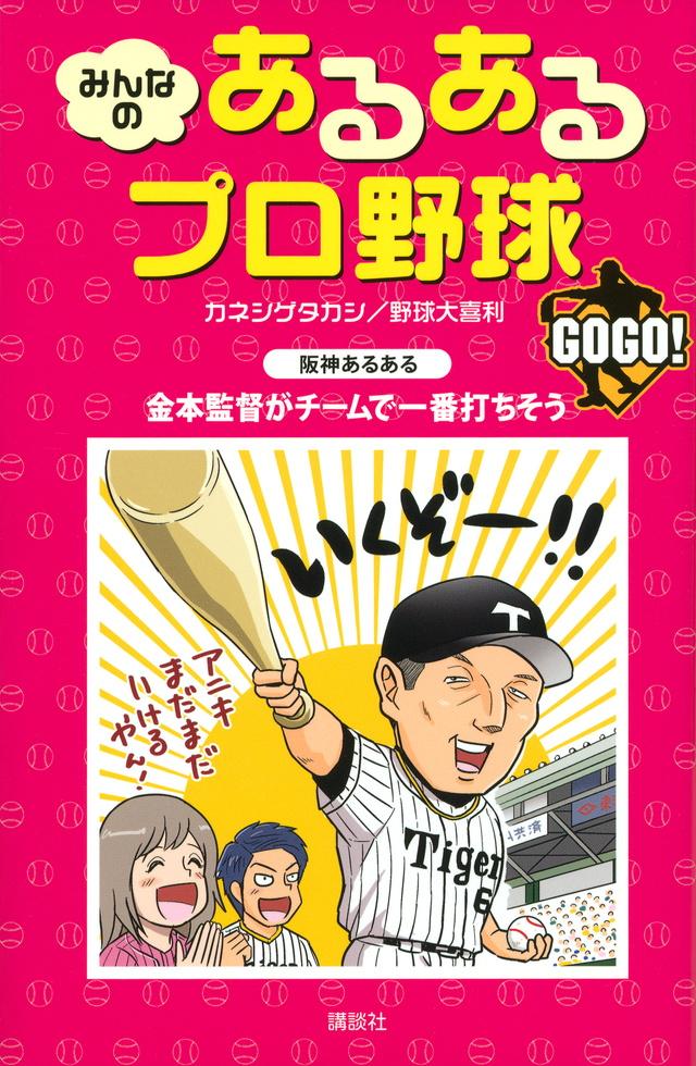 みんなの あるあるプロ野球 GOGO!