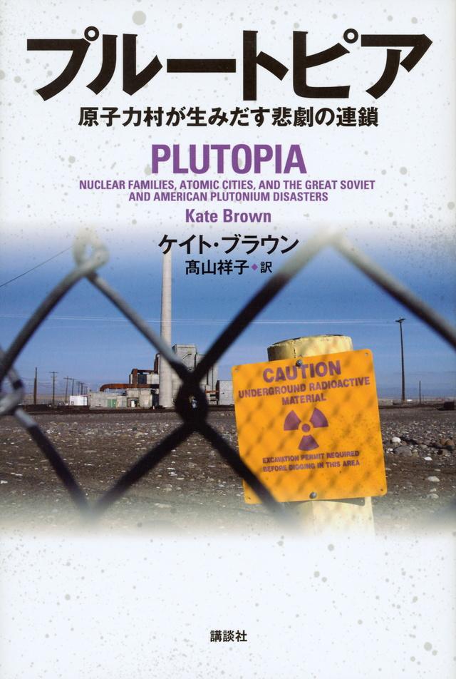 プルートピア 原子力村が生みだす悲劇の連鎖
