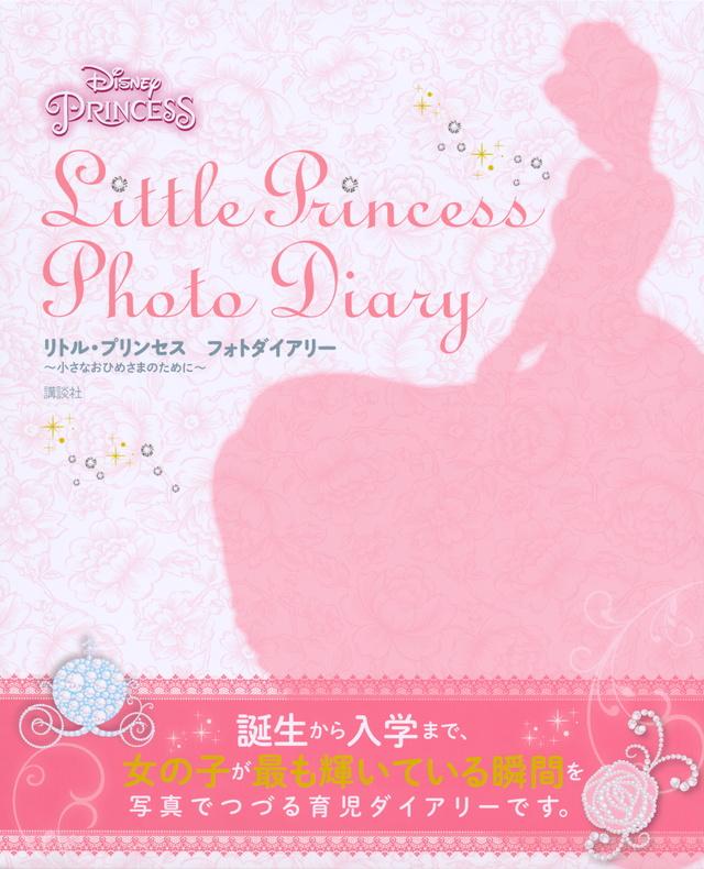 リトル・プリンセス フォトダイアリー ~小さなおひめさまのために~