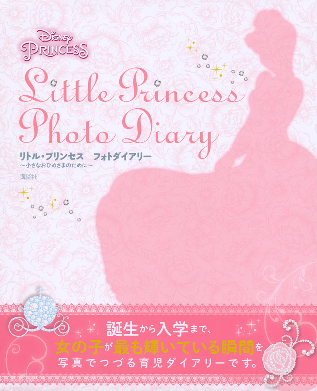 リトル・プリンセス フォトダイアリー