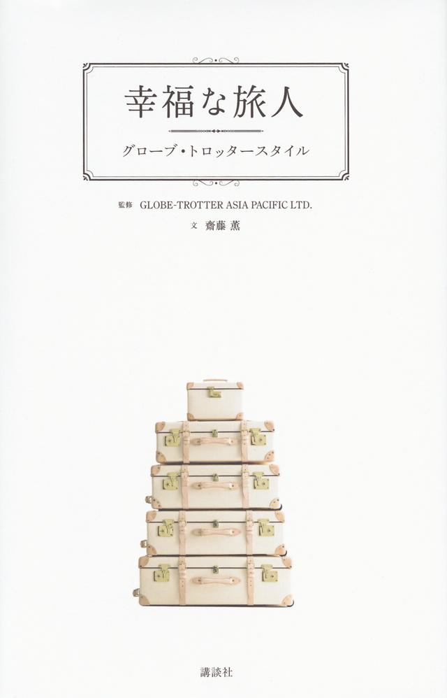幸福な旅人 グローブ・トロッタースタイル