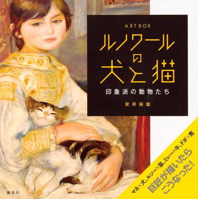ARTBOX ルノワールの犬と猫 印象派の動物たち