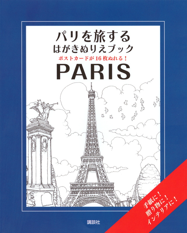 PARIS パリを旅するはがきぬりえブック ポストカードが16枚ぬれる!