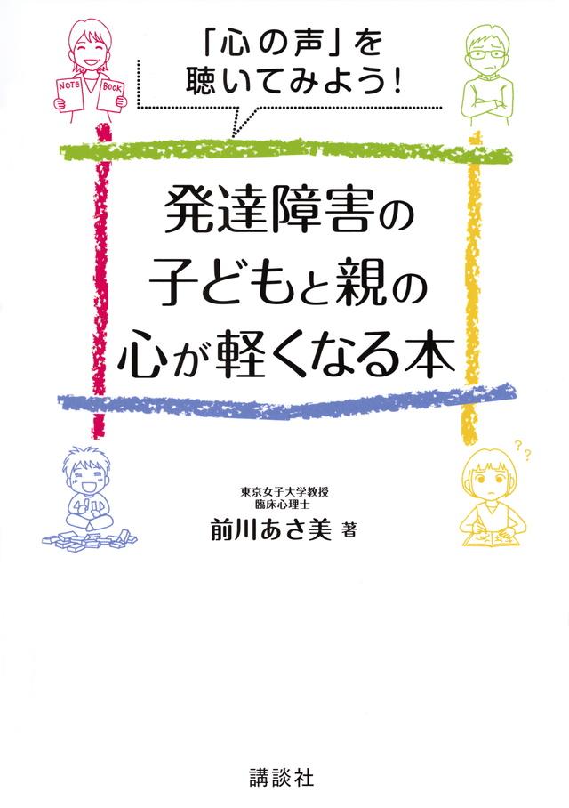 発達障害の子どもと親の心が軽くなる本