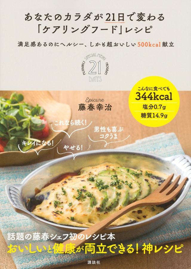 あなたのカラダが21日で変わる「ケアリングフード」レシピ 満足感あるのにヘルシー、しかも超おいしい500kcal献立