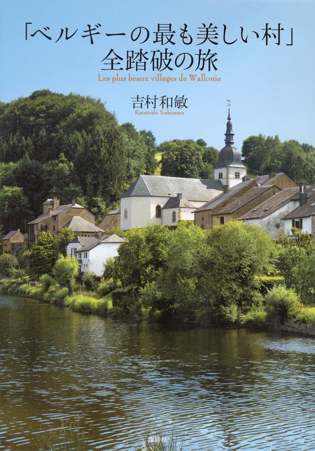 「ベルギーの最も美しい村」全踏破の旅
