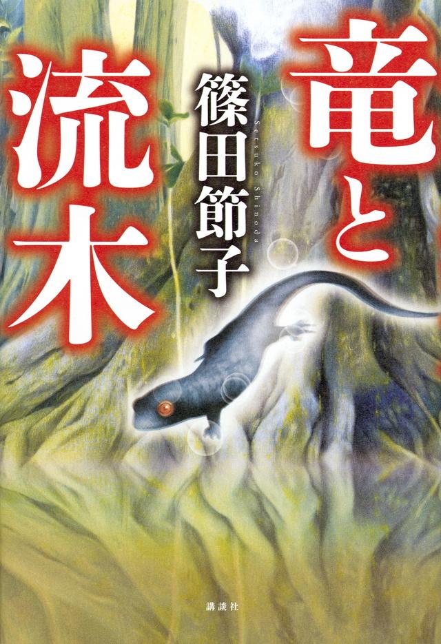 『竜と流木』書影