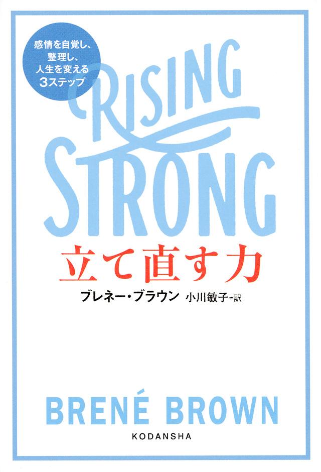 立て直す力 RISING STRONG 感情を自覚し、整理し、人生を変える3ステップ
