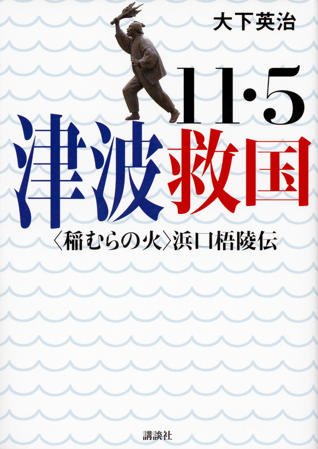 11・5 津波救国──〈稲むらの火〉浜口梧陵伝