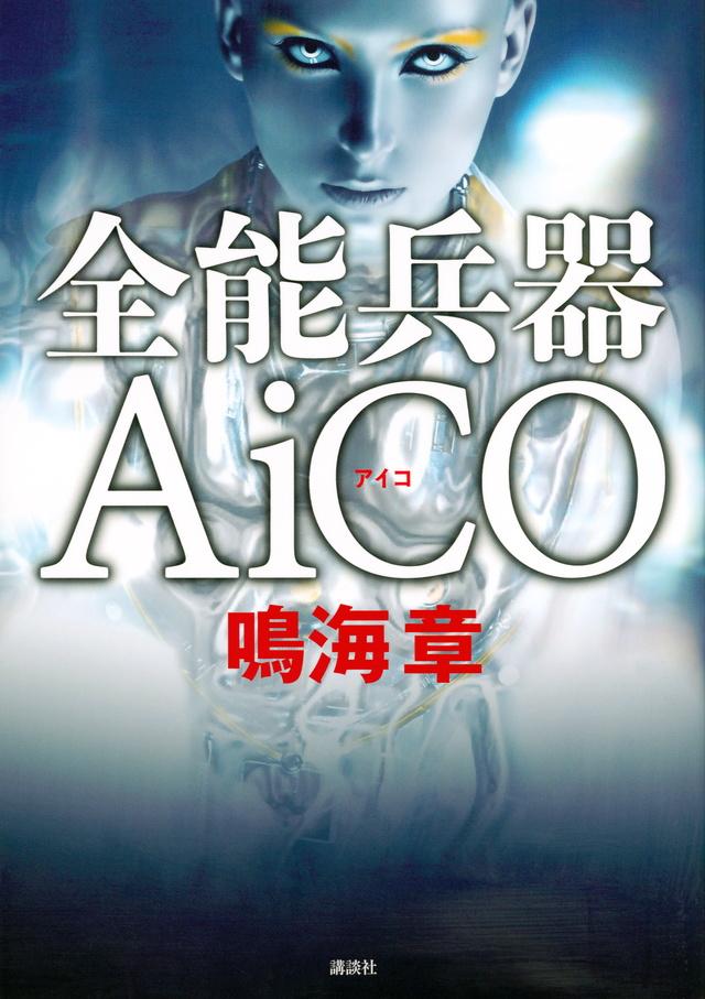 全能兵器AiCO