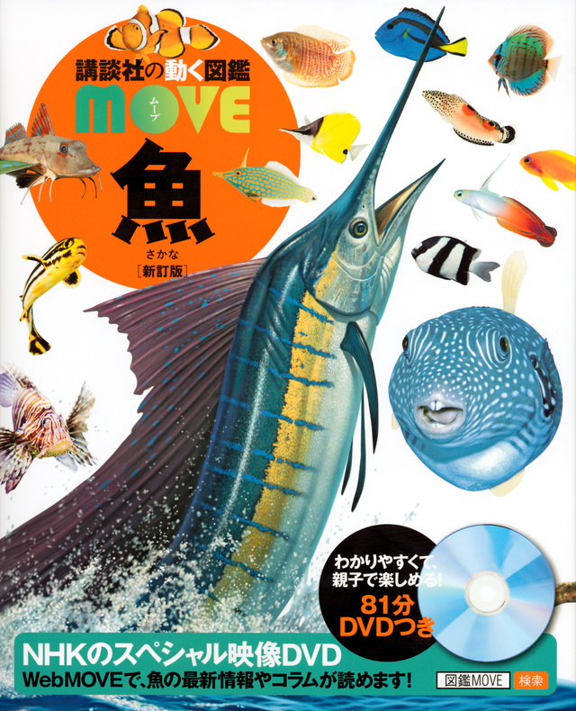 MOVE 魚