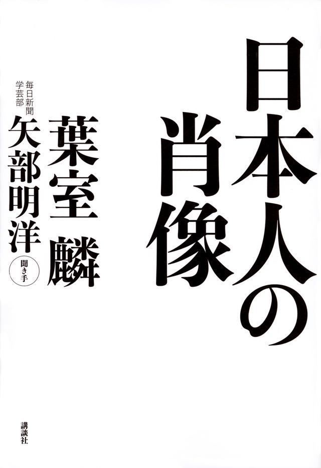 『日本人の肖像』書影