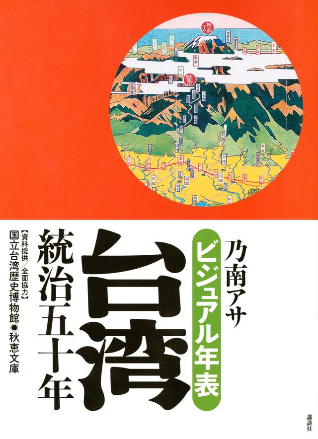 ビジュアル年表台湾統治五十年
