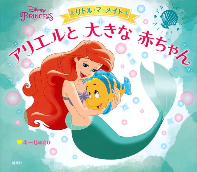 ディズニープリンセス リトル・マーメイド アリエルと 大きな 赤ちゃん