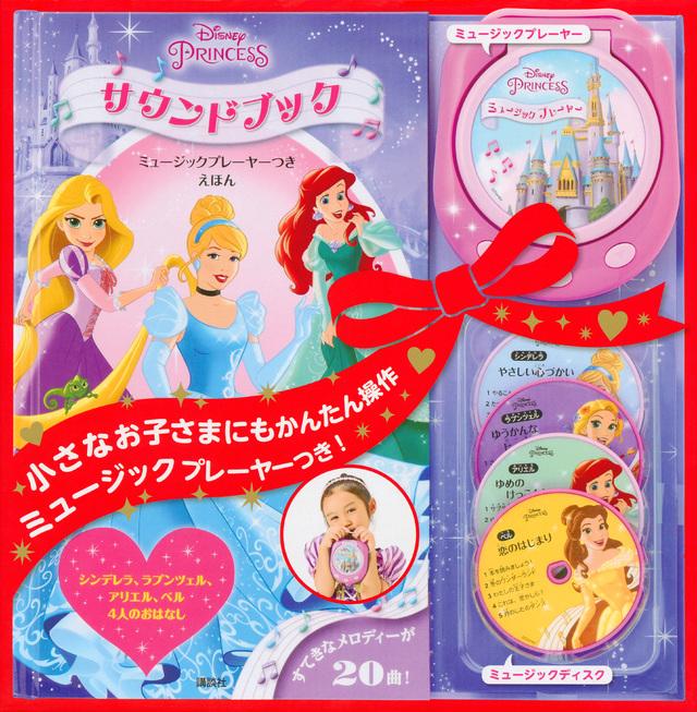 プリンセスのサウンドブック