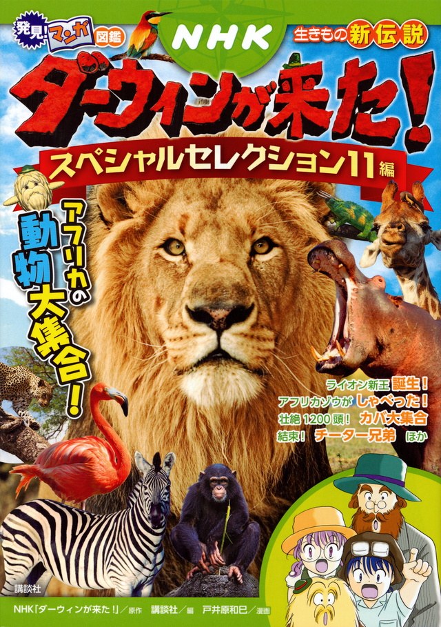 発見! マンガ図鑑 NHK ダーウィンが来た! スペシャルセレクション11編 アフリカの動物大集合!