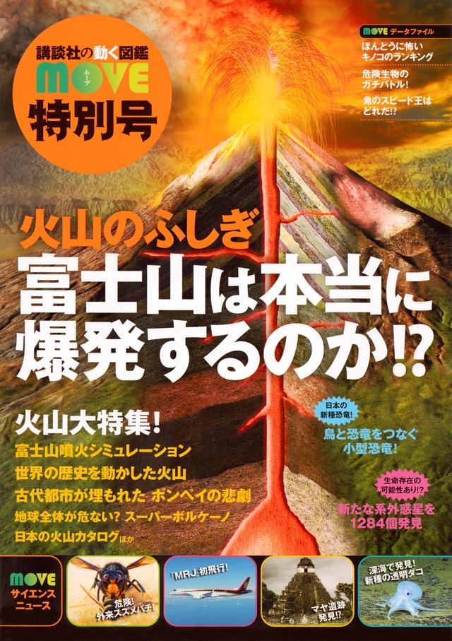 MOVE 火山のふしぎ 富士山は本当に爆発するのか!?