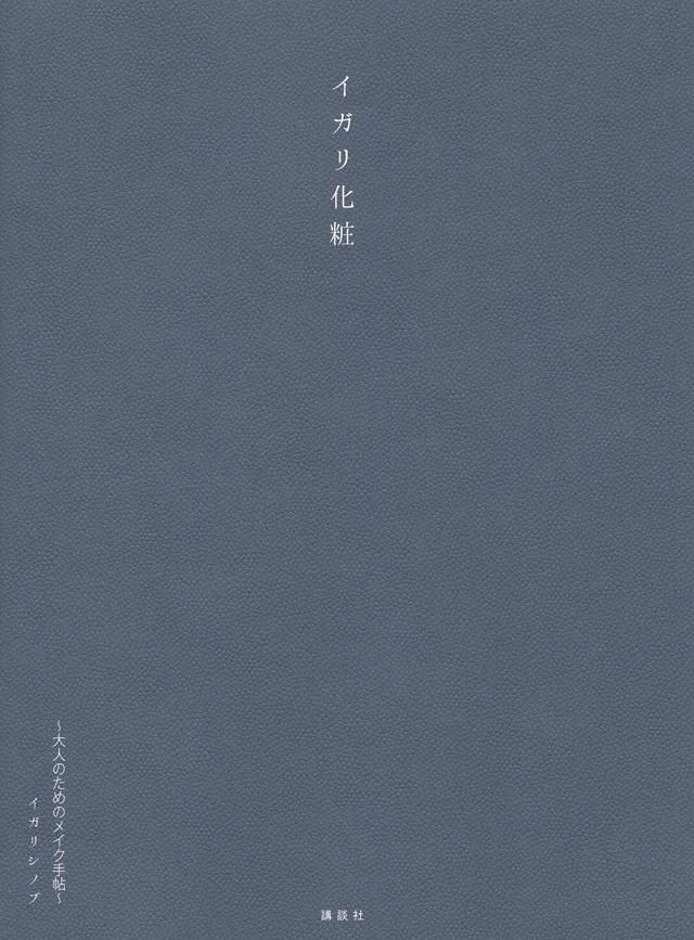 イガリ化粧 ~大人のためのメイク手帖~