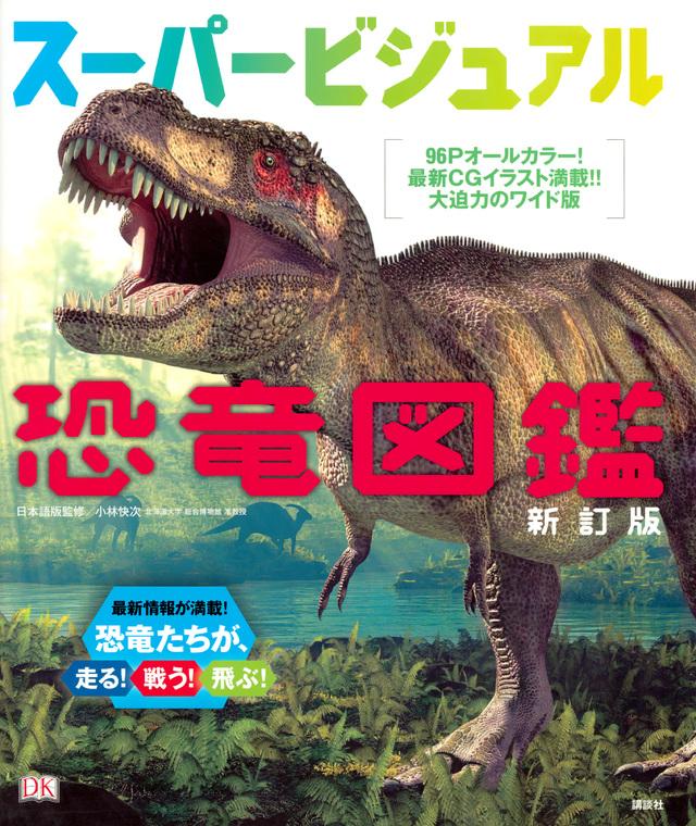 スーパービジュアル恐竜図鑑 新訂版