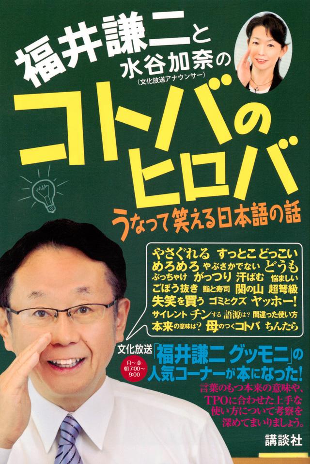 福井謙二と水谷加奈の コトバのヒロバ うなって笑える日本語の話