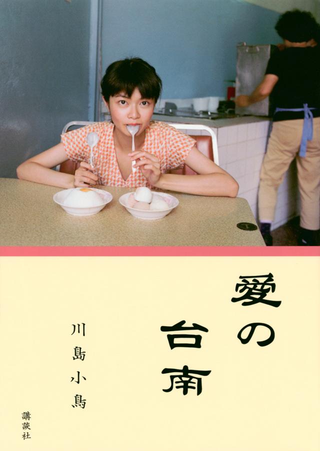 『愛の台南』書影