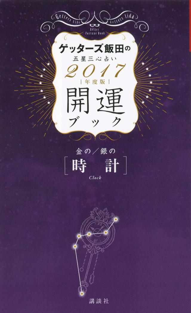 金の時計・銀の時計 開運ブック 2017年度版 ゲッターズ飯田の五星三心占い