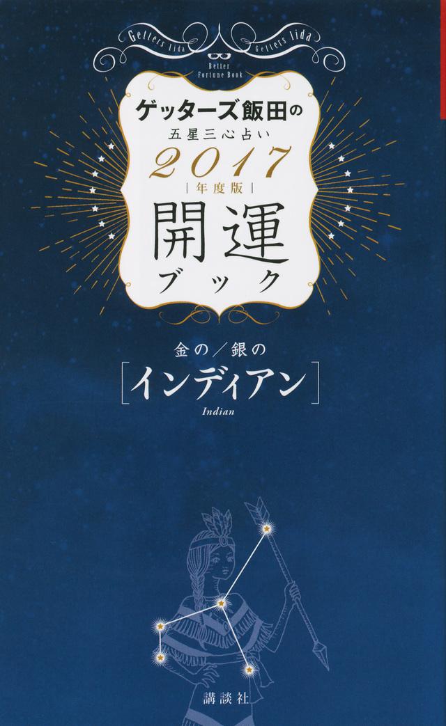 金のインディアン・銀のインディアン 開運ブック 2017年度版 ゲッターズ飯田の五星三心占い