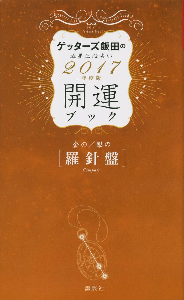 金の羅針盤・銀の羅針盤 開運ブック 2017年度版 ゲッターズ飯田の五星三心占い