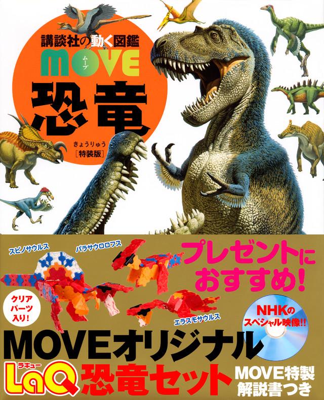 恐竜 特装版 MOVEオリジナルLaQ 恐竜セットつき!