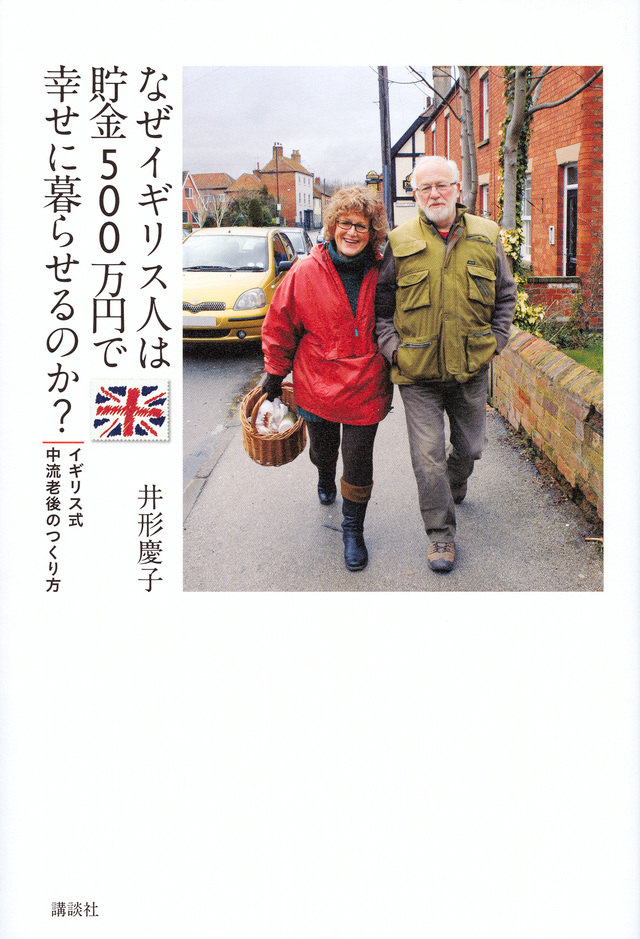 なぜイギリス人は貯金500万円で幸せに暮らせるのか?