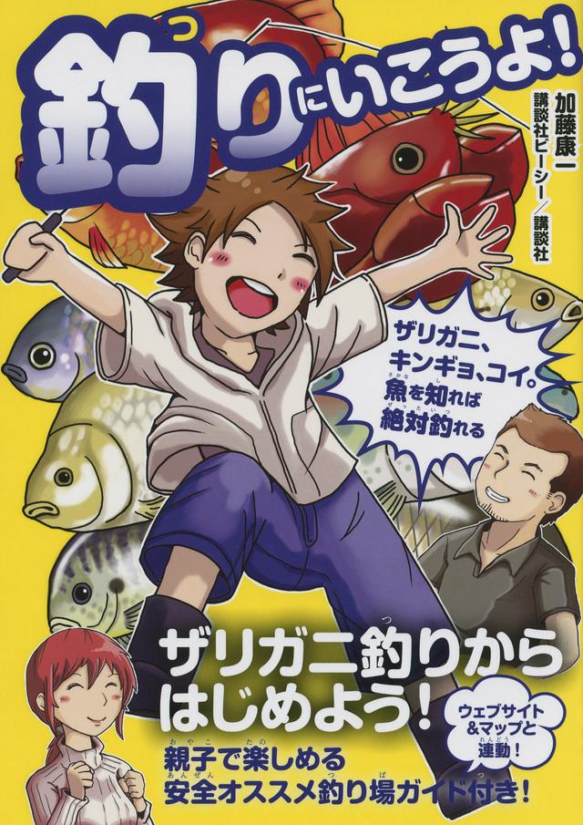 ザリガニ、キンギョ、コイ。魚を知れば絶対釣れる 釣りにいこうよ!