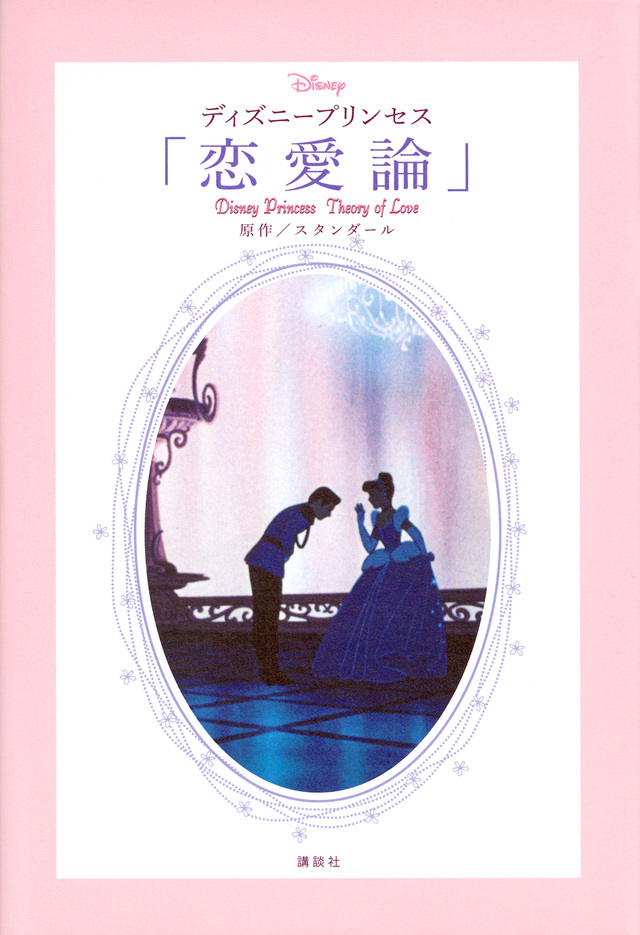 ディズニープリンセス 「恋愛論」 Disney Princess Theory of Love