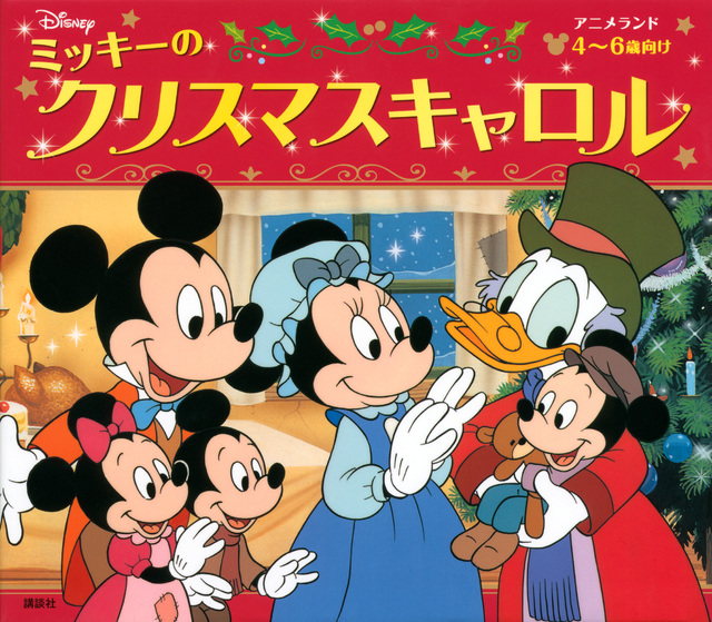 ミッキーのクリスマスキャロル