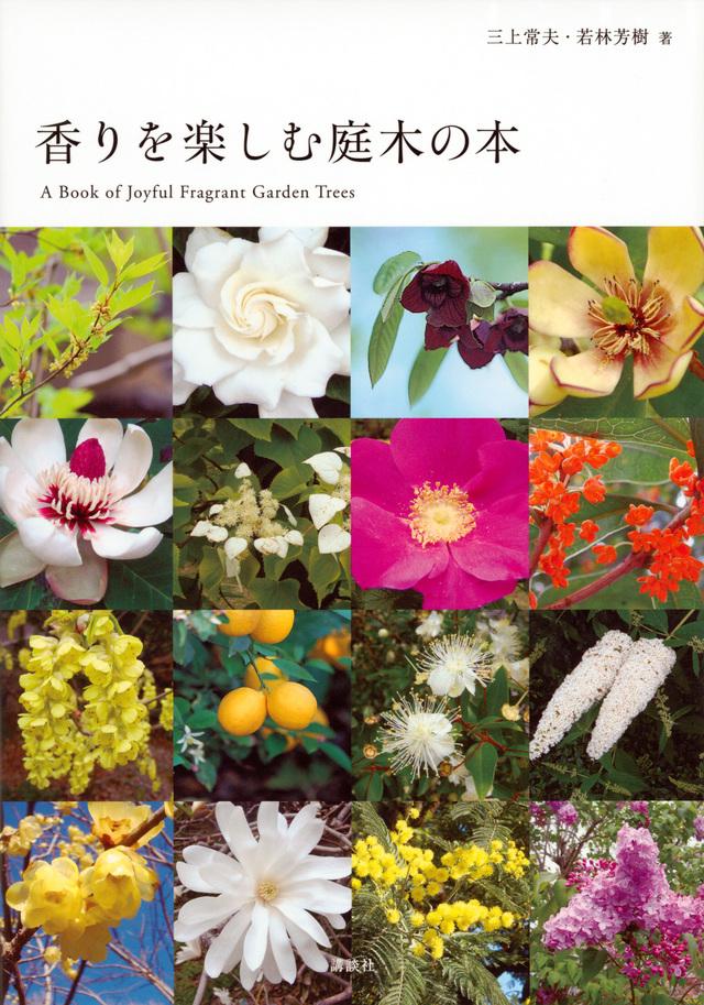 香りを楽しむ庭木の本