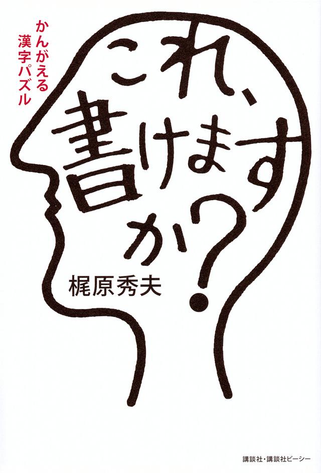 かんがえる漢字パズル これ、書けますか?