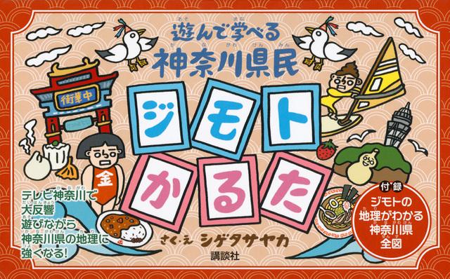 『遊んで学べる 神奈川県民ジモトかるた』書影
