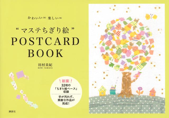 """かわいい楽しい""""マステちぎり絵""""POSTCARD BOOK"""