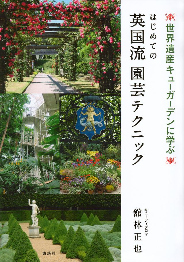世界遺産 キューガーデンに学ぶ はじめての英国流 園芸テクニック