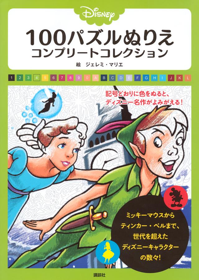 Disney 100パズルぬりえ コンプリートコレクション