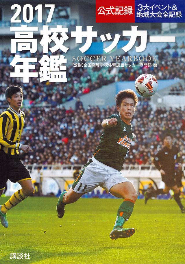2017高校サッカー年鑑