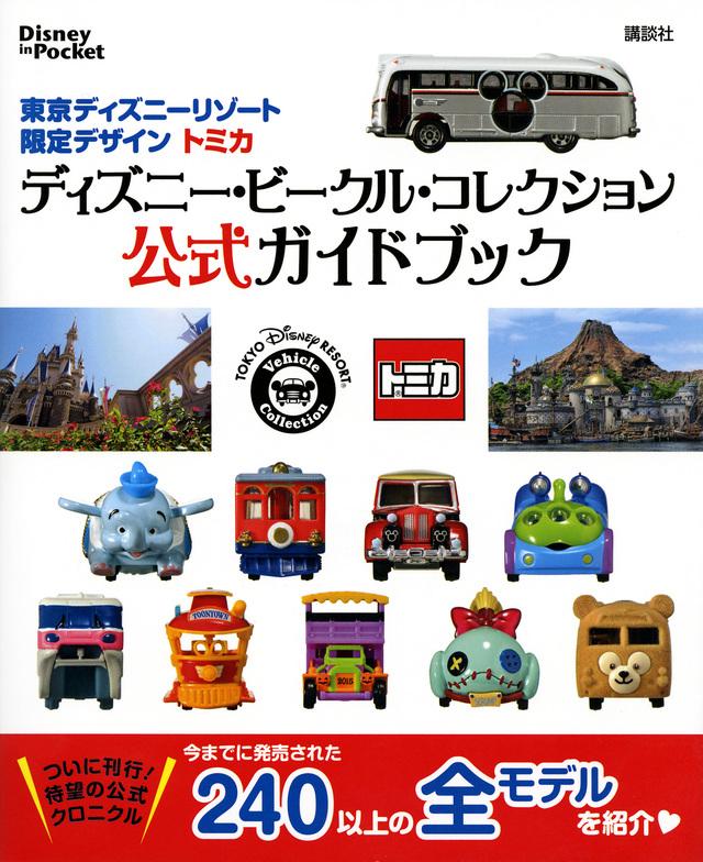 東京ディズニーリゾート限定デザイン トミカ ディズニー・ビークル・コレクション 公式ガイドブック Disney in Pocket