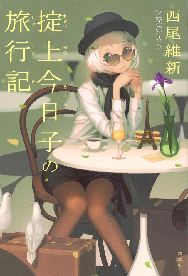 掟上今日子の旅行記